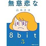 無慈悲な8bit (5) (ファミ通クリアコミックス)