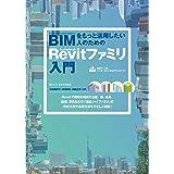 BIMをもっと活用したい人のための Autodesk Revit ファミリ入門 (Revit 2019対応)