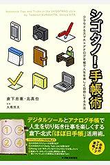 シゴタノ!手帳術―クラウド&スマホ×アナログ手帳で人生を楽しく自由にする方法 Kindle版