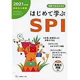 高校生の就職 はじめて学ぶSPI [2021年度版] (高校生の就職試験)