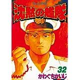 沈黙の艦隊(32) (モーニングコミックス)