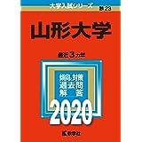 山形大学 (2020年版大学入試シリーズ)