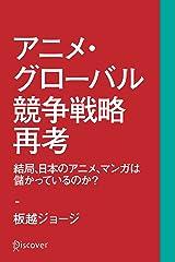 アニメ・グローバル競争戦略再考 結局、日本のアニメ、マンガは儲かっているのか? Kindle版