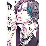 たっぷりのキスからはじめて 1 (集英社ガールズコミックス)