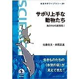 サボり上手な動物たち――海の中から新発見! (岩波科学ライブラリー)