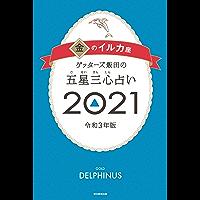 ゲッターズ飯田の五星三心占い2021金のイルカ座