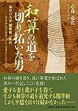 和算の道を切り拓いた男 和算の大家 関孝和の生涯――算学研究の成果をまとめ幕臣となるの記