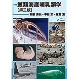 鯨類海産哺乳類学[第三版]