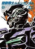 機動戦士ムーンガンダム (6) (角川コミックス・エース)