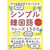 何でも韓国語で言ってみる! シンプル韓国語フレーズ1500