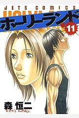 ホーリーランド 11 (ジェッツコミックス) Kindle版