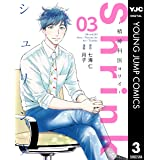 Shrink~精神科医ヨワイ~ 3 (ヤングジャンプコミックスDIGITAL)