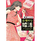 合理的な婚活~DINKsを本気で目指すおたくの実録婚活漫画~ (ホーム社書籍扱コミックス)