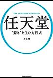 """任天堂""""驚き""""を生む方程式 (日本経済新聞出版)"""