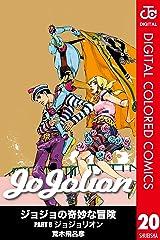 ジョジョの奇妙な冒険 第8部 カラー版 20 (ジャンプコミックスDIGITAL) Kindle版
