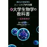 カラー図解 アメリカ版 新・大学生物学の教科書 第1巻 細胞生物学 (ブルーバックス)