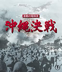 激動の昭和史 沖縄決戦 Blu-ray