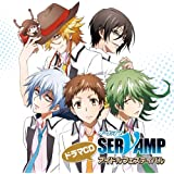 TVアニメ「 SERVAMP - サーヴァンプ - 」 ドラマCD アイドルフェスティバル