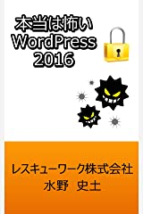 本当は怖いWordPress 2016 Kindle版