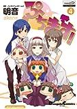 ぷちます! 4―PETIT IDOLM@STER (電撃コミックス EX 135-4)