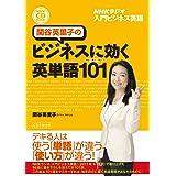NHKラジオ 入門ビジネス英語 関谷英里子のビジネスに効く英単語101(ワン・オー・ワン) (NHK CDブック)