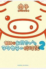 100回お見合いしたヲタ女子の婚活記 2 (Next comics) Kindle版