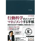 ビジネス手帳 2021(ネイビー・見開き1週間バーチカル式)