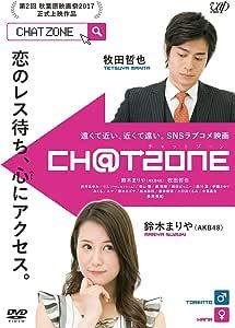 チャットゾーン [DVD]