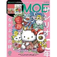 MOE (モエ) 2021年10月号 [雑誌] (サンリオ60年 なかよしの絆   特別ふろく ハローキティ×ヒグチユウ…