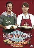 孝太郎Wキッチン傑作選~爆笑!孝太郎・雄輔料理初挑戦~ [DVD]
