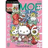 MOE (モエ) 2021年10月号 [雑誌] (サンリオ60年 なかよしの絆 | 特別ふろく ハローキティ×ヒグチユウコ クリアファイル)