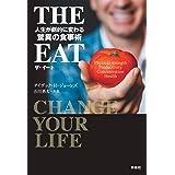 THE EAT 人生が劇的に変わる驚異の食事術 (扶桑社BOOKS)
