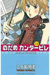 のだめカンタービレ(2) (Kissコミックス) Kindle版