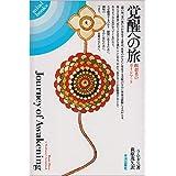 覚醒への旅―瞑想者のガイドブック (mind books)