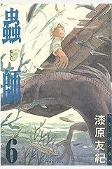 蟲師(6) (アフタヌーンコミックス) Kindle版