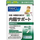 ファンケル (FANCL) 内脂サポート (約30日分) 120粒 [機能性表示食品] ダイエット サポート 体脂肪 サプリ
