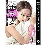 金魚妻 9 (ヤングジャンプコミックスDIGITAL)