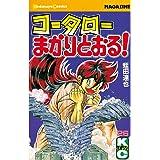 コータローまかりとおる!(26) (週刊少年マガジンコミックス)