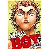 餓狼伝BOY 下 (少年チャンピオン・コミックス)