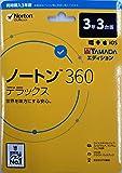 シマンテック ノートン 360 デラックス 3年3台版 同時購入3年版
