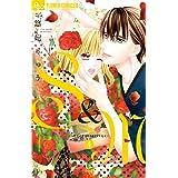S&M~sweet marriage~ (4) (フラワーコミックスアルファ)