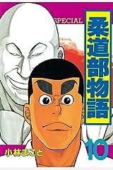 柔道部物語(10) (ヤングマガジンコミックス) Kindle版