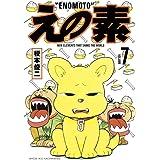 えの素(7) (モーニングコミックス)