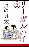 リーガルハイ2【脚本】 (コルク)
