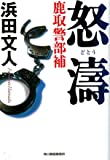怒濤 鹿取警部補 (ハルキ文庫)