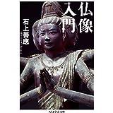 仏像入門 (ちくま学芸文庫 イ 49-1)