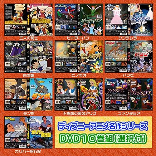DVDアニメ名作シリーズ 10枚セット...