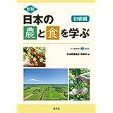 新版 日本の農と食を学ぶ 初級編: 日本農業検定3級対応