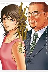 女帝 由奈(3) (フラワーコミックスα) Kindle版
