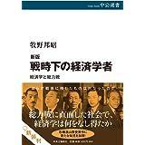 新版-戦時下の経済学者-経済学と総力戦 (中公選書)
